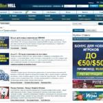 Акции и бонусы бк Вильям Хилл