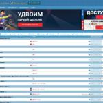 Официальный сайт бк Бетсити
