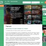 Официальный сайт букмекера Лига Ставок