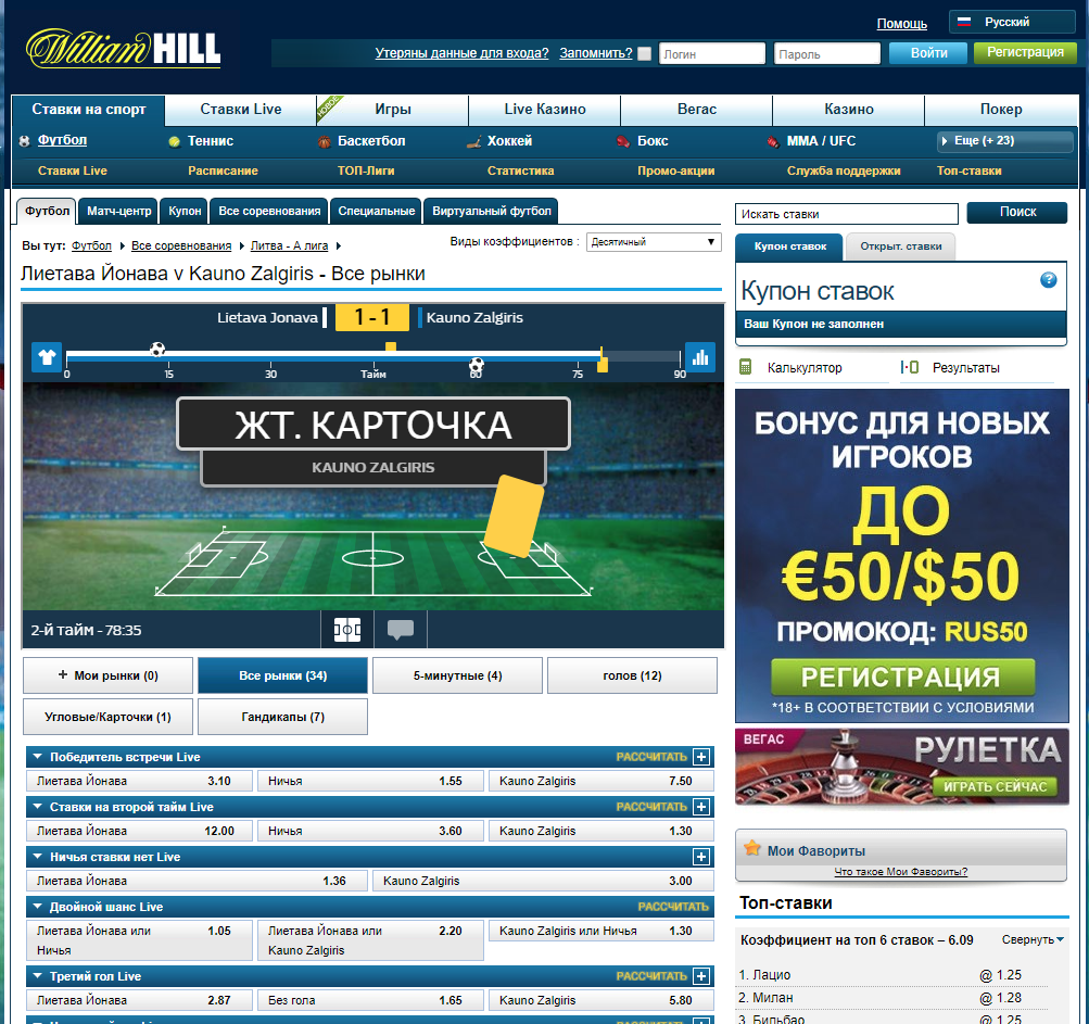 официальный сайт william hill казино зеркало